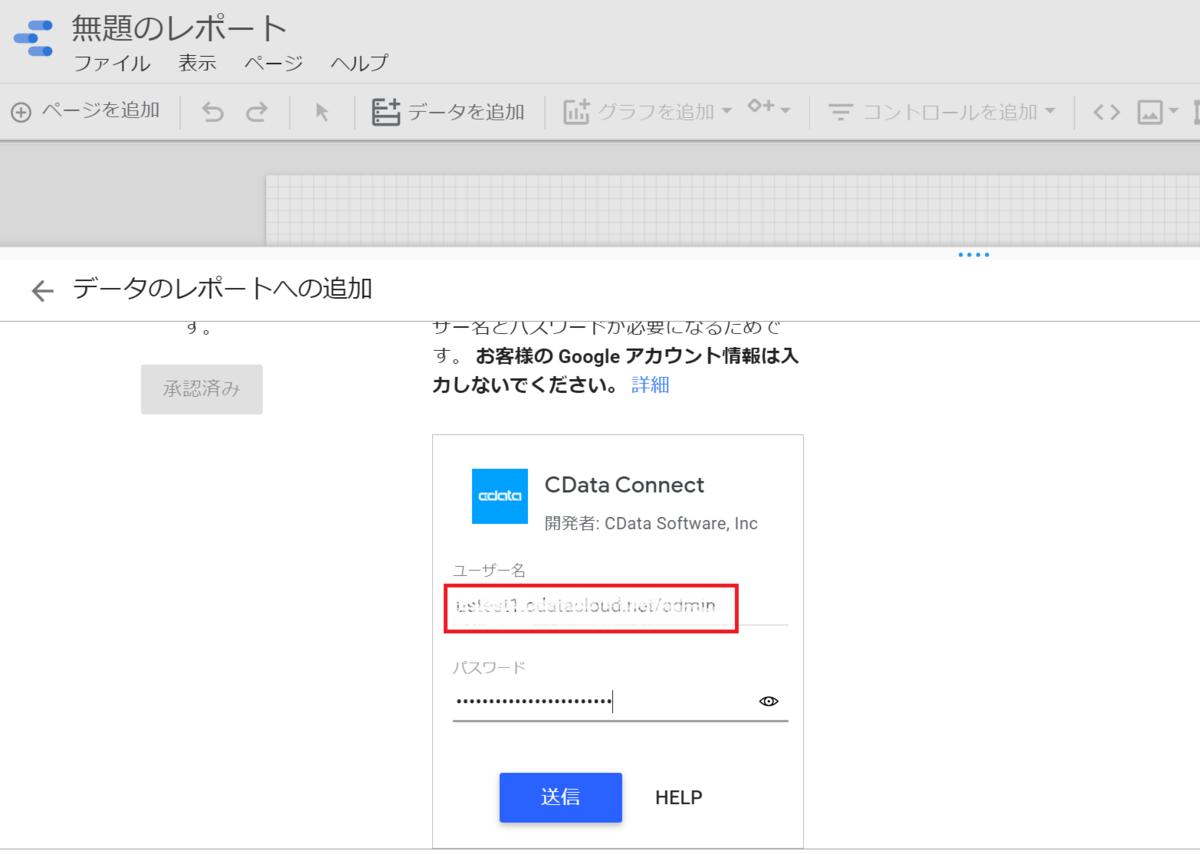 f:id:cdatasoftware:20201016164134p:plain