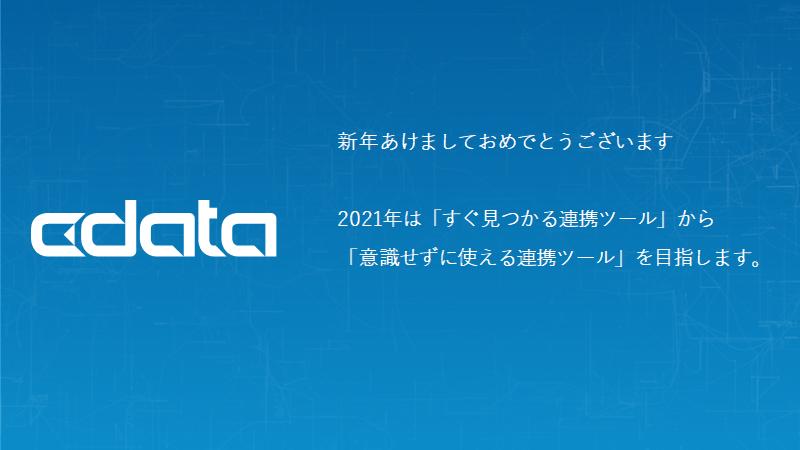 f:id:cdatasoftware:20210104143228p:plain