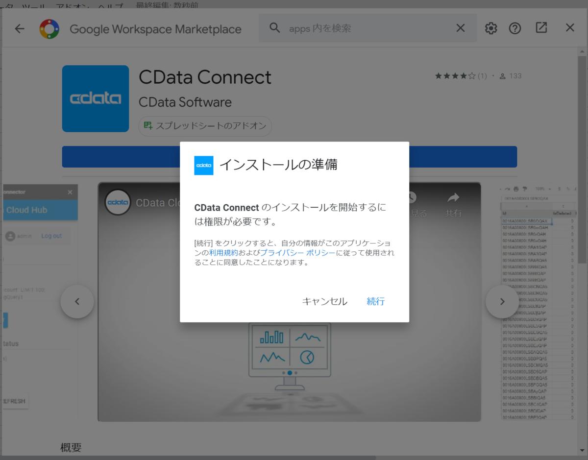 f:id:cdatasoftware:20210115143905p:plain