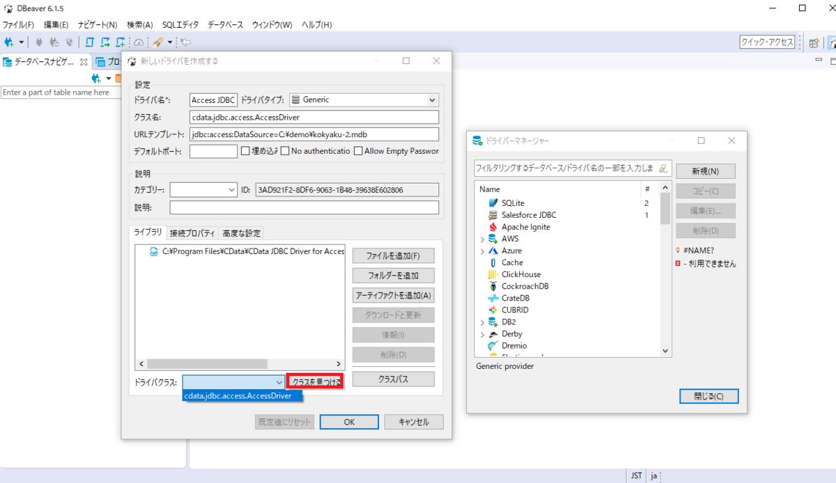 f:id:cdatasoftware:20210507123847p:plain