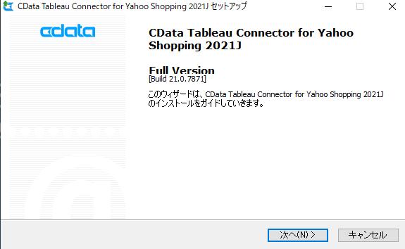 f:id:cdatasoftware:20210816134900p:plain