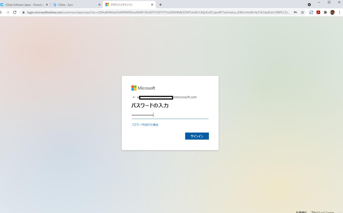 f:id:cdatasoftware:20210906190720p:plain