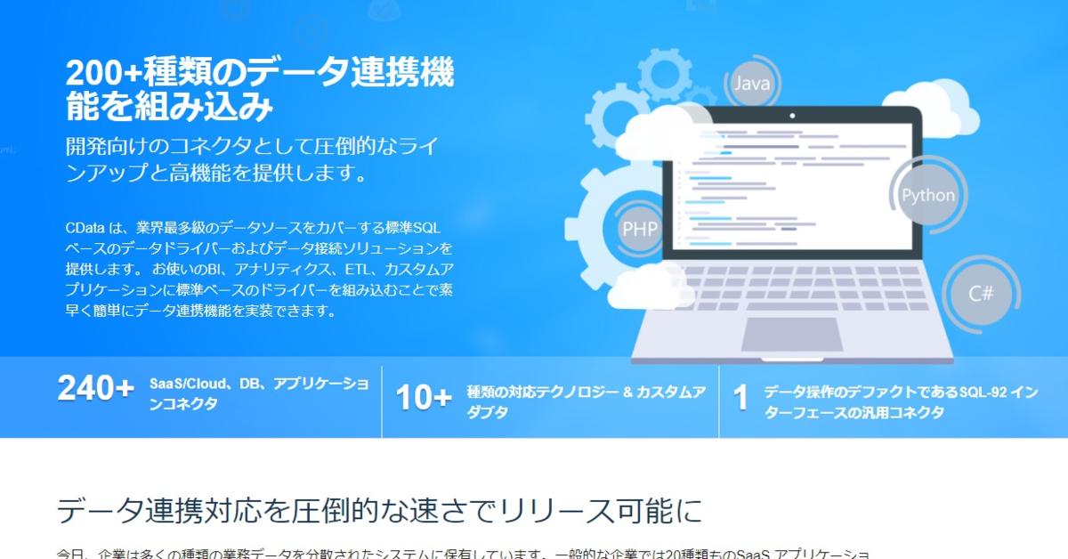 f:id:cdatasoftware:20210907205936p:plain