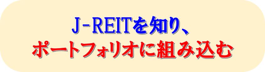 リート 指数 東証 ETFを使った不動産への投資方法を考えてみませんか。
