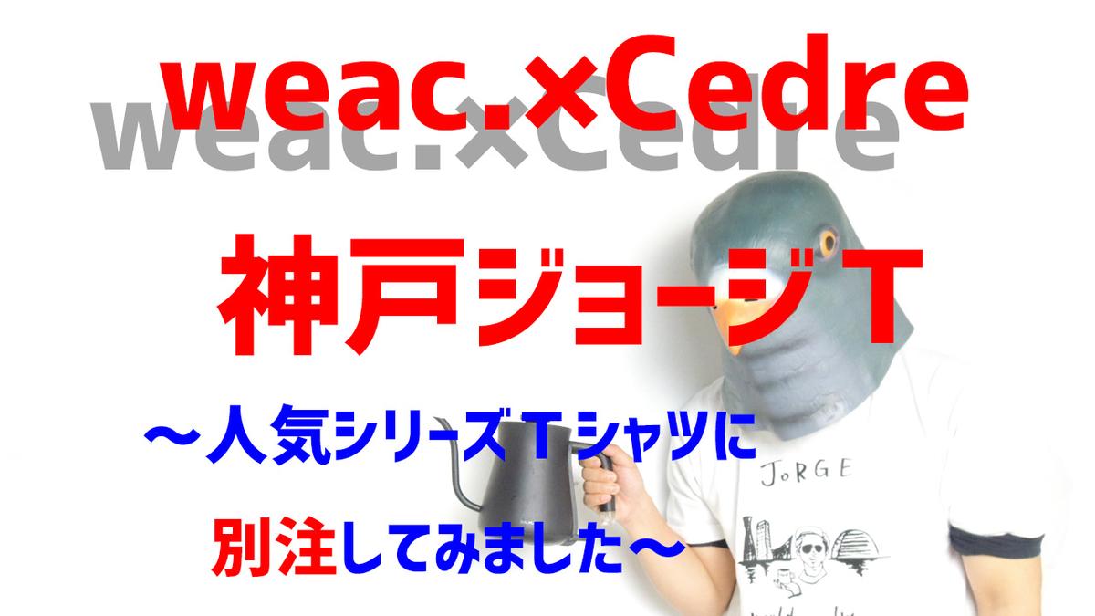 f:id:cedreclothingstore:20200502163818j:plain