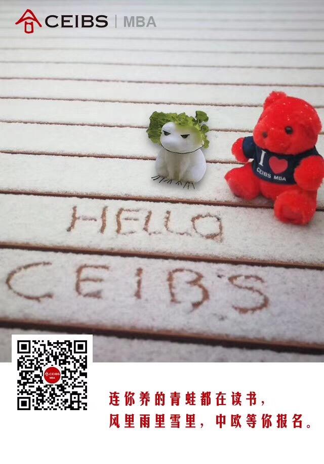 f:id:ceibs2018:20180201132906j:plain