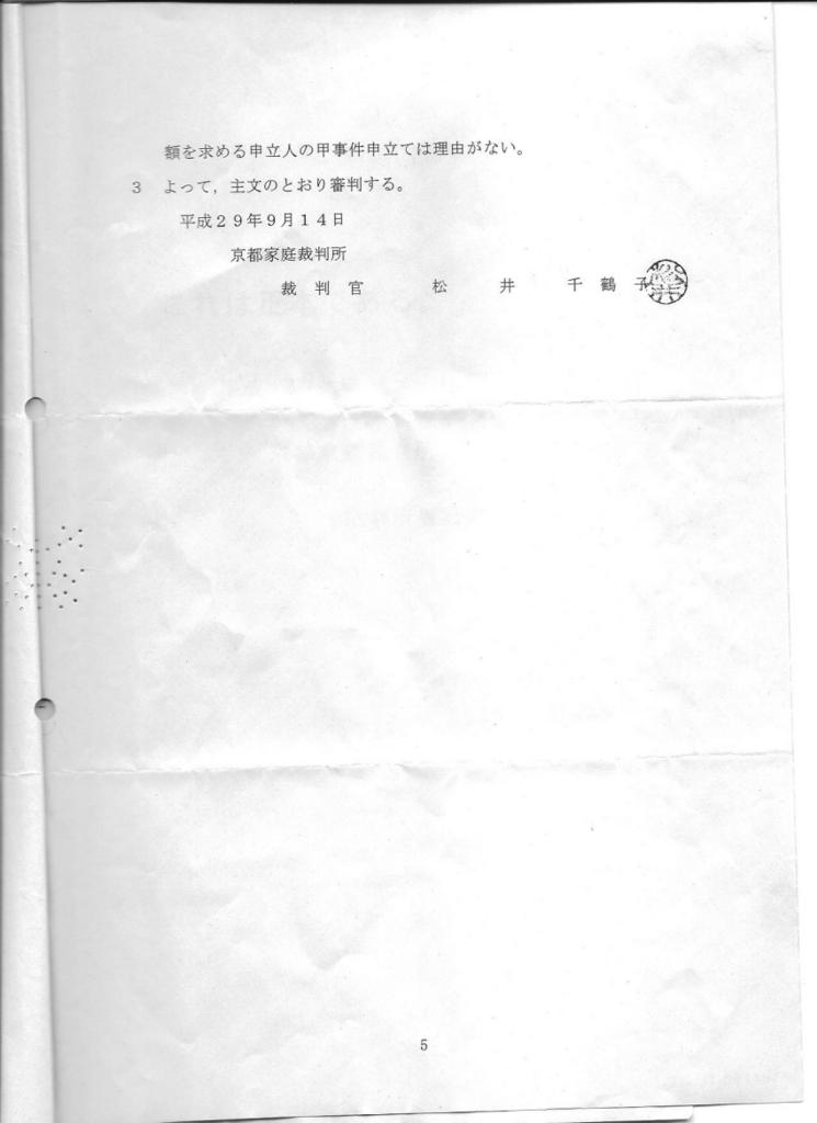 裁判官松井千鶴子