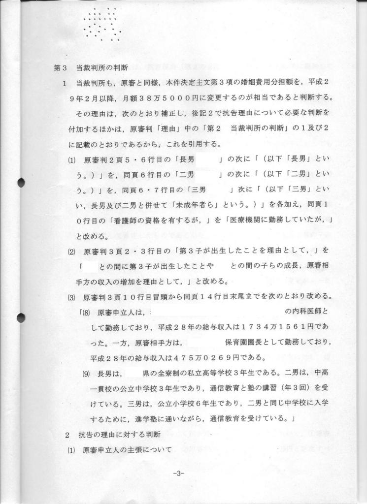 裁判官河合裕行 濱谷由紀 丸山徹