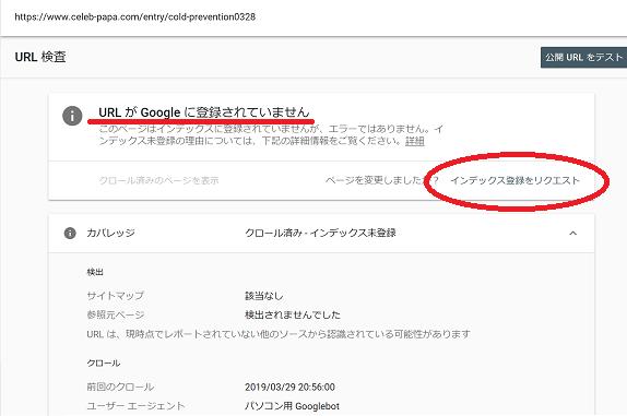 新バージョンのGoogleサーチコンソールで、URLのインデックス登録をリクエストする画面のスクリーンショット