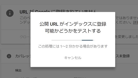 Googleサーチコンソールでインデックス登録のリクエストを行った後の画面のスクリーンショット