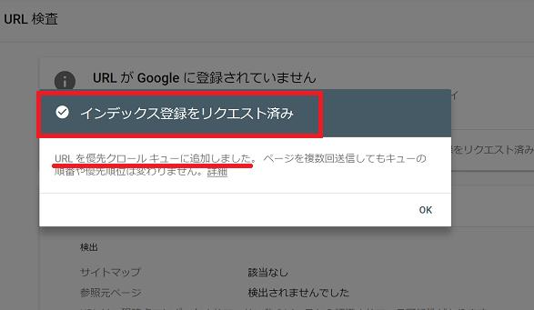 新バージョンのGoogleサーチコンソールで、URLのインデックス登録リクエストが正常に完了したことを示す画面のスクリーンショット