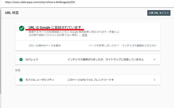 Googleサーチコンソールで、正常にインデックス登録が完了したことを示す画面のスクリーンショット