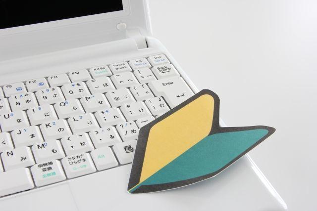 ブログ用のパソコンと初心者マークの写真