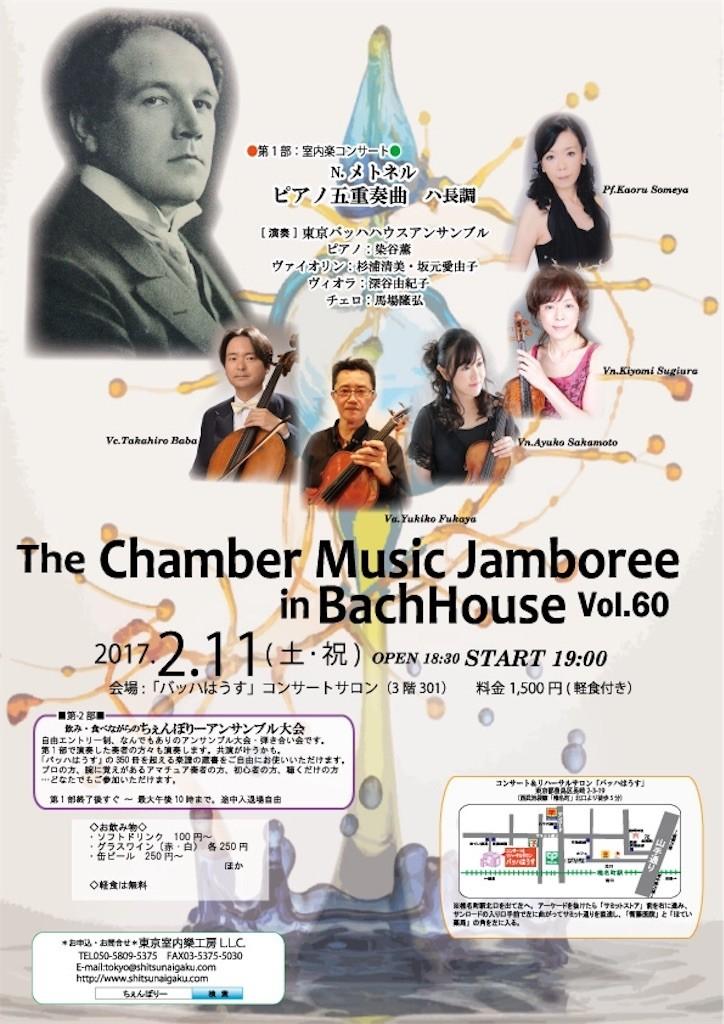 f:id:cello-tokyo:20170206181222j:image