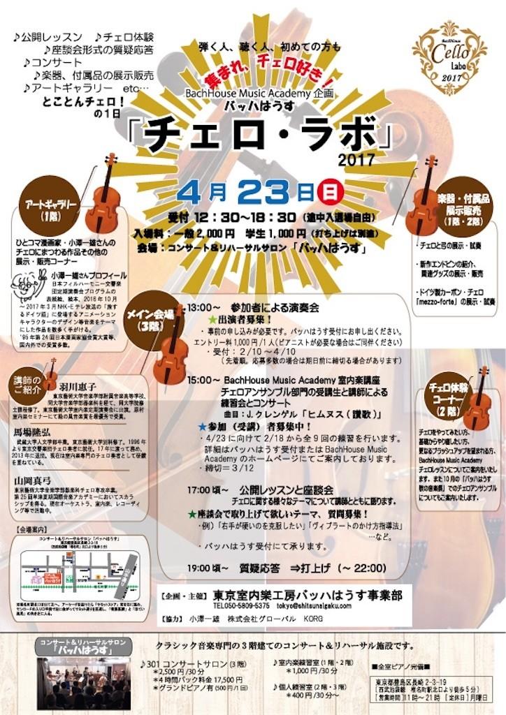 f:id:cello-tokyo:20170207155101j:image