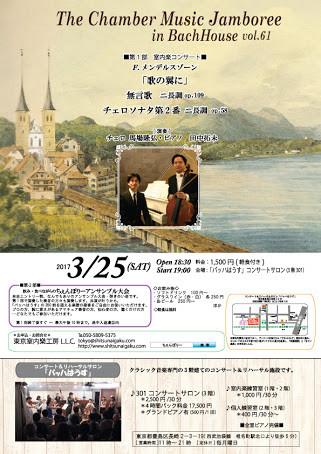 f:id:cello-tokyo:20170212185057j:plain