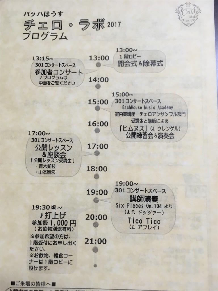 f:id:cello-tokyo:20170426184341j:image