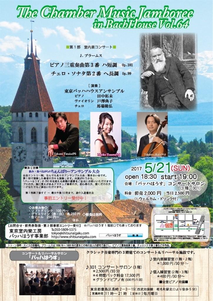 f:id:cello-tokyo:20170507181441j:image