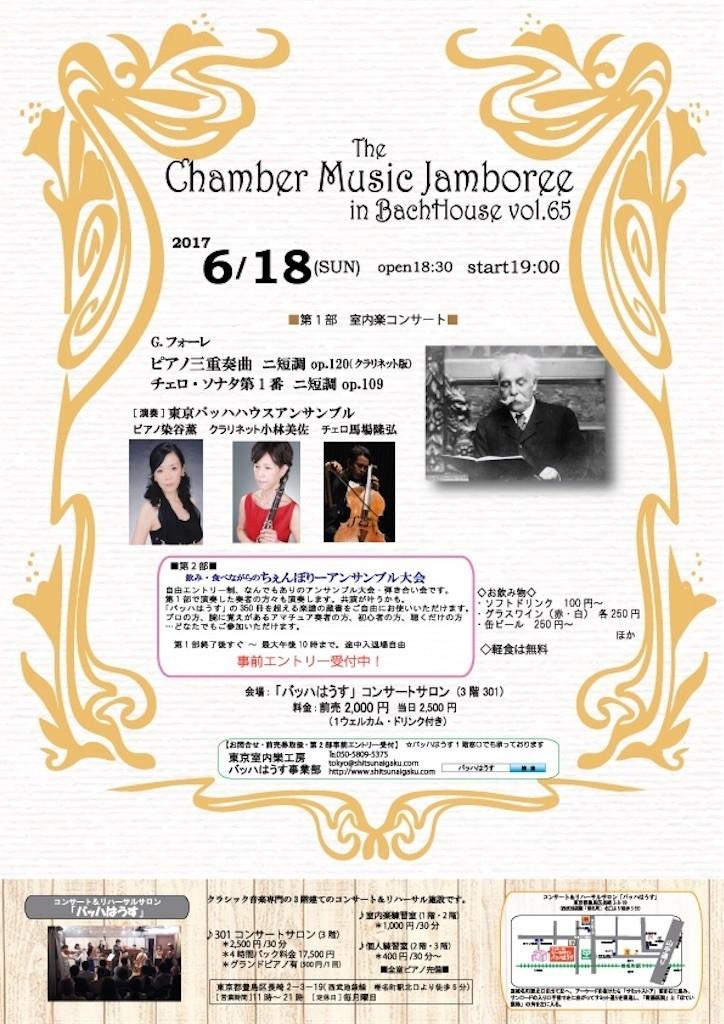 f:id:cello-tokyo:20170616133301j:image