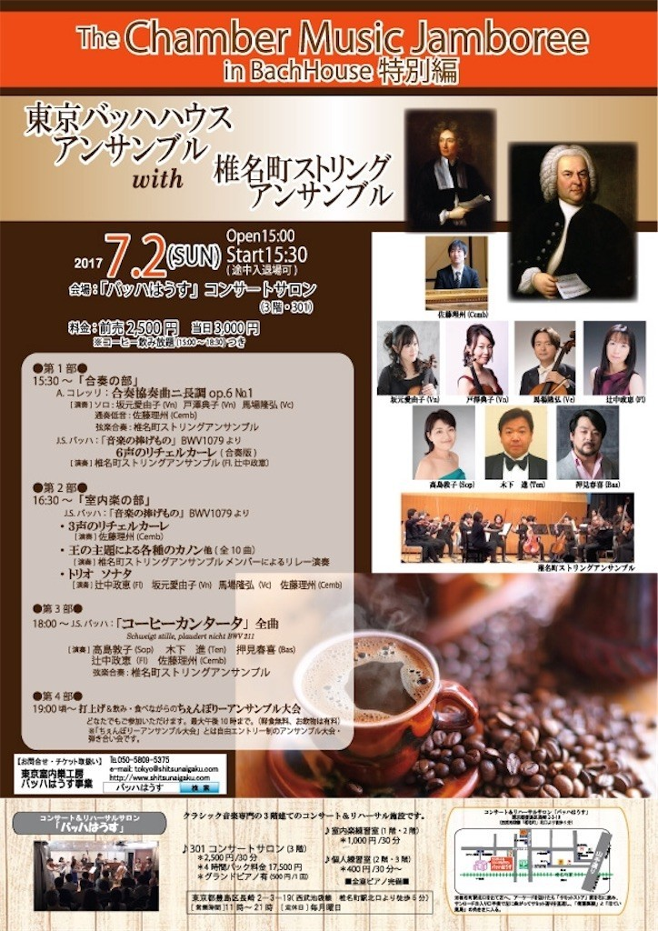 f:id:cello-tokyo:20170621125804j:image