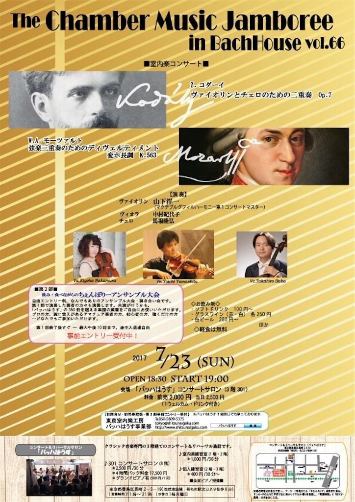 f:id:cello-tokyo:20170711172905j:image