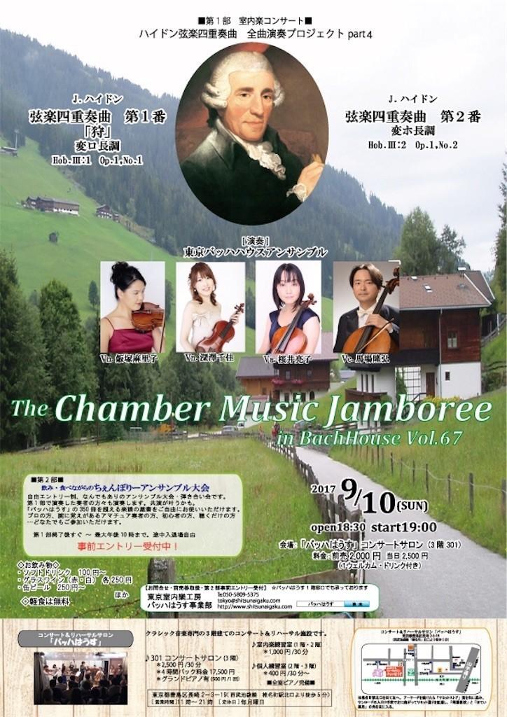 f:id:cello-tokyo:20170806150834j:image