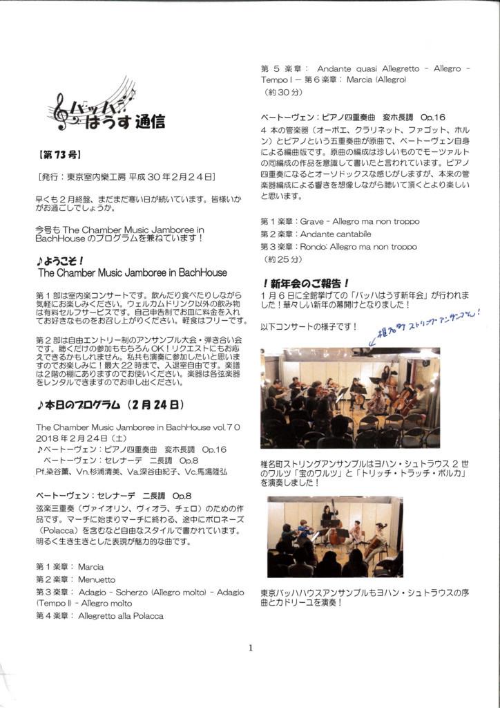 f:id:cello-tokyo:20180309124334j:plain