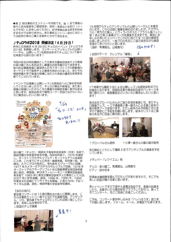 f:id:cello-tokyo:20180309124432j:plain