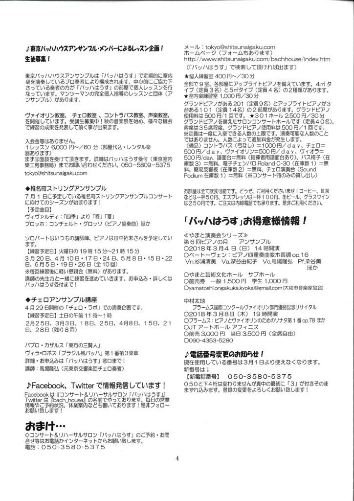 f:id:cello-tokyo:20180309124452j:plain