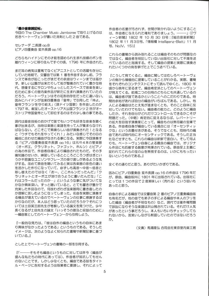 f:id:cello-tokyo:20180309124514j:plain