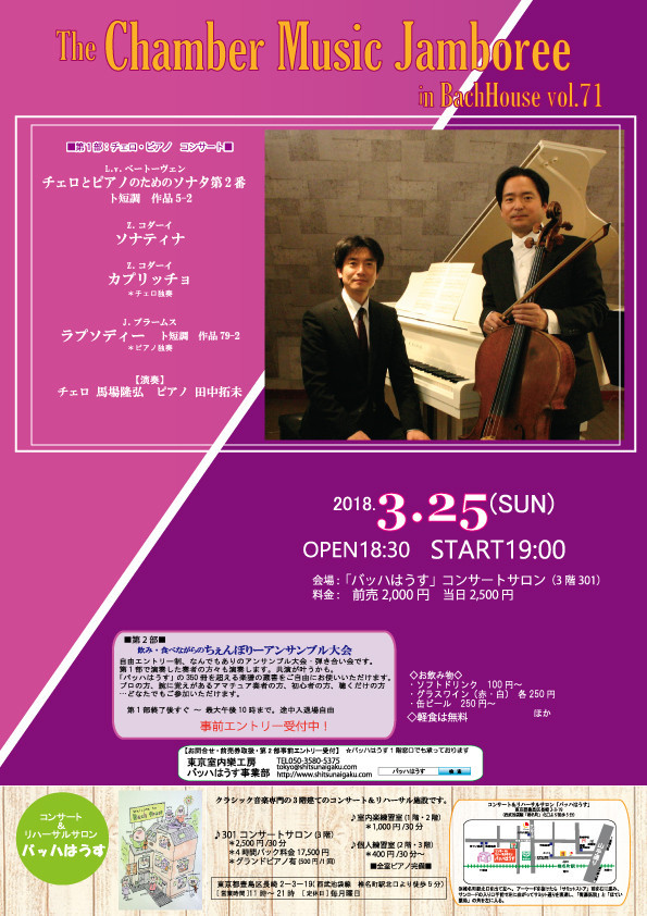 f:id:cello-tokyo:20180309130929j:plain