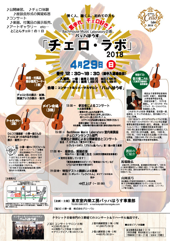 f:id:cello-tokyo:20180309131842j:plain