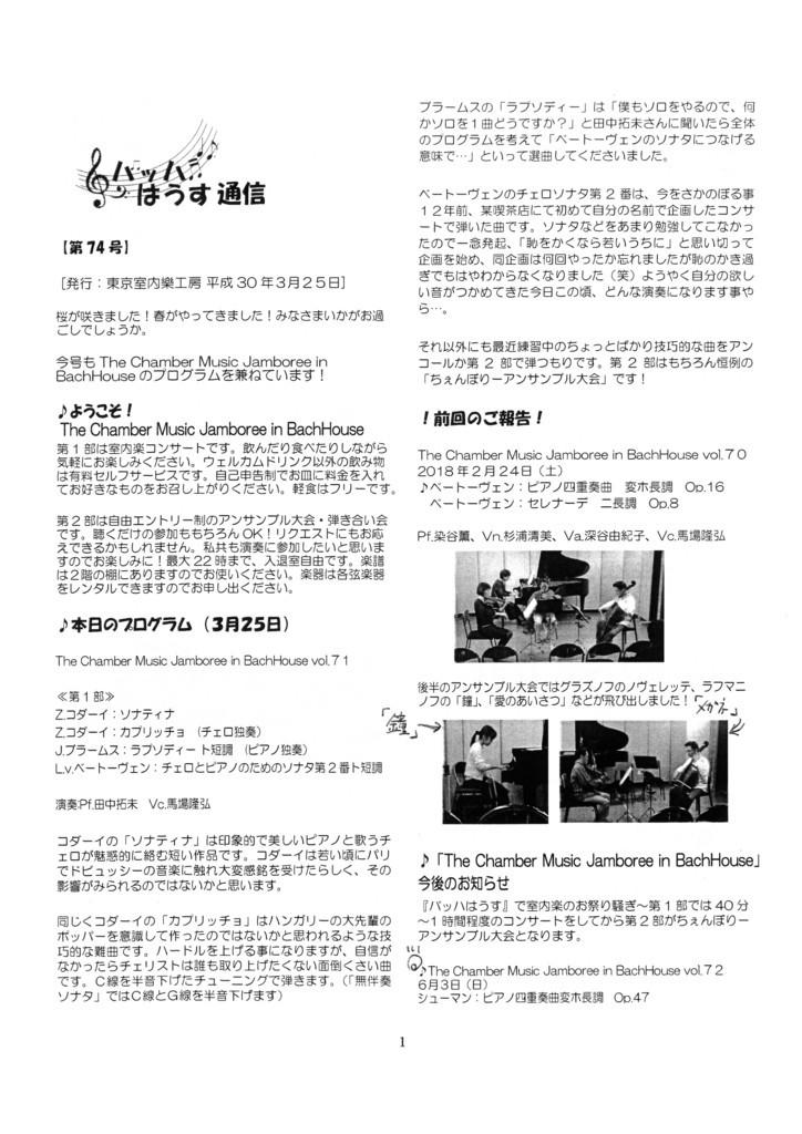 f:id:cello-tokyo:20180407175939j:plain