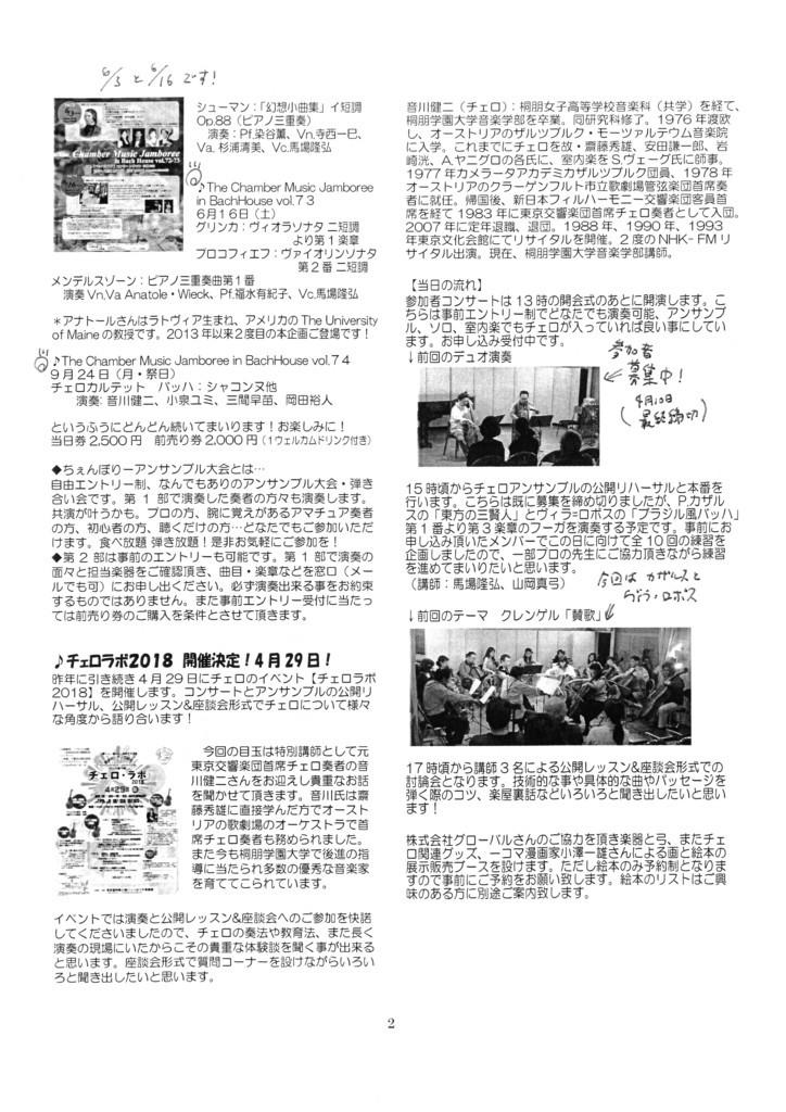 f:id:cello-tokyo:20180407180018j:plain