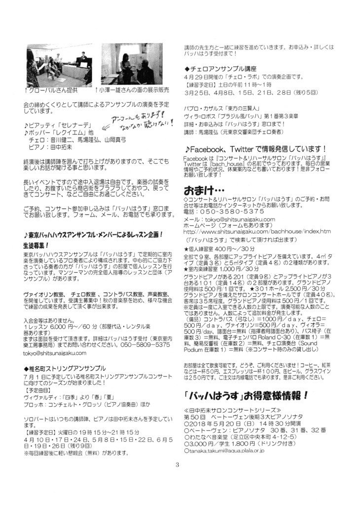 f:id:cello-tokyo:20180407180051j:plain
