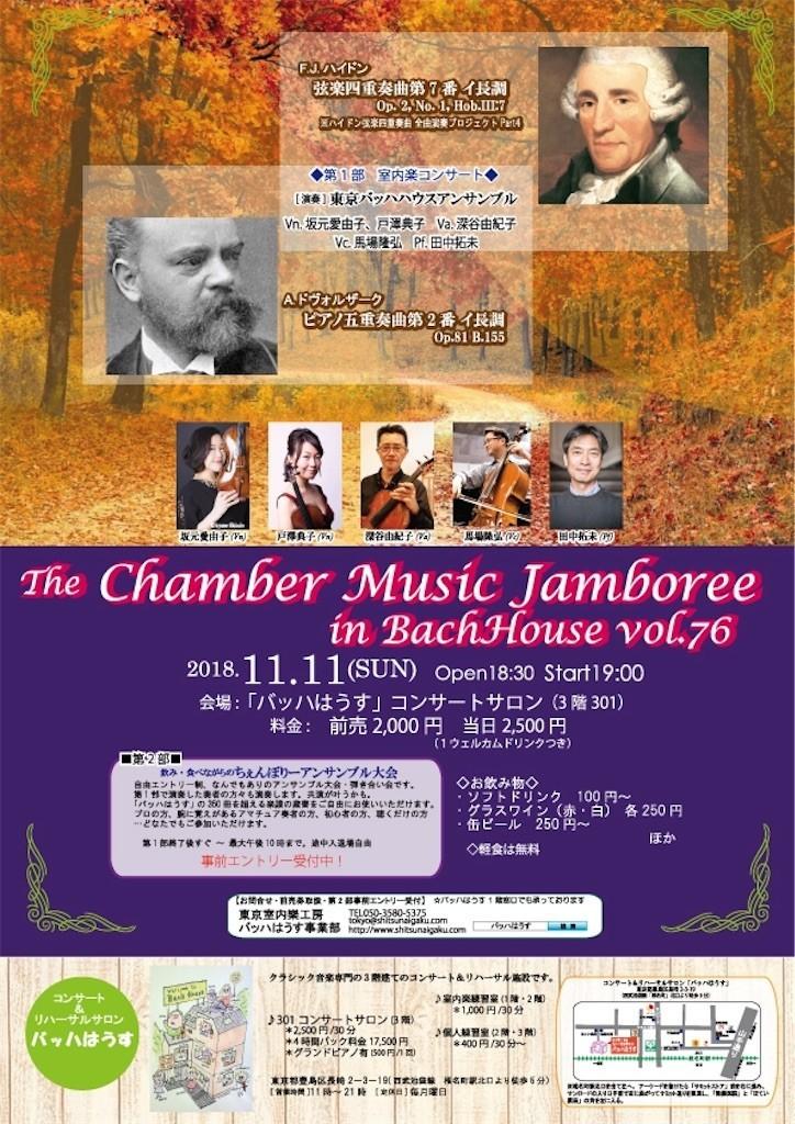 f:id:cello-tokyo:20180925112056j:image