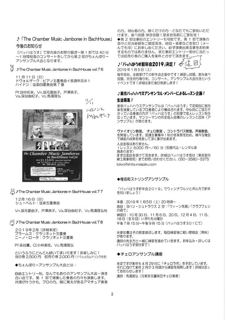 f:id:cello-tokyo:20181014173722j:plain