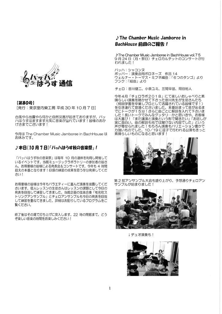 f:id:cello-tokyo:20181014173800j:plain