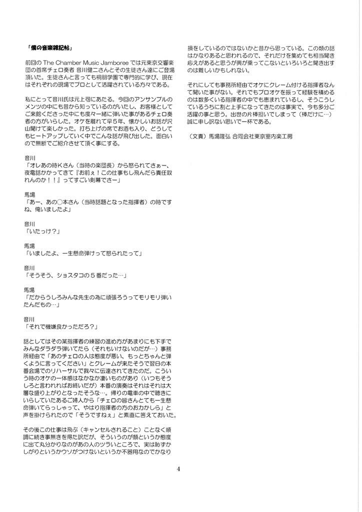 f:id:cello-tokyo:20181014173903j:plain