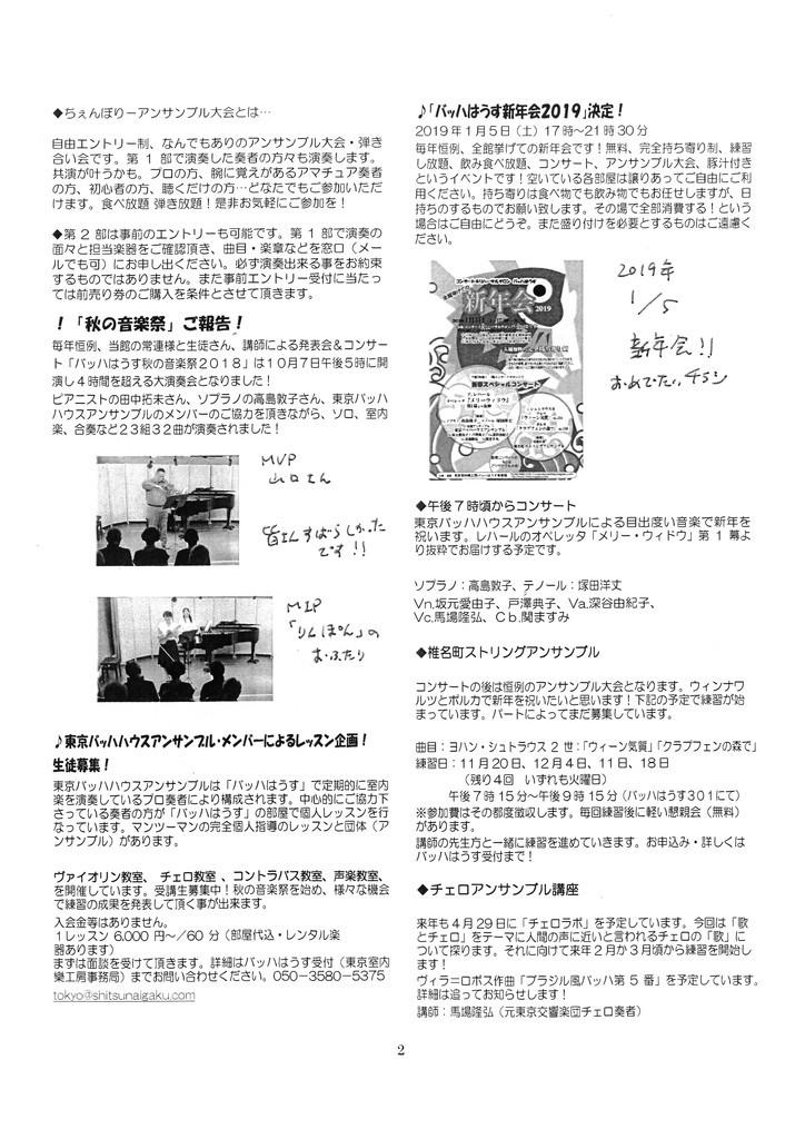 f:id:cello-tokyo:20181115135928j:plain