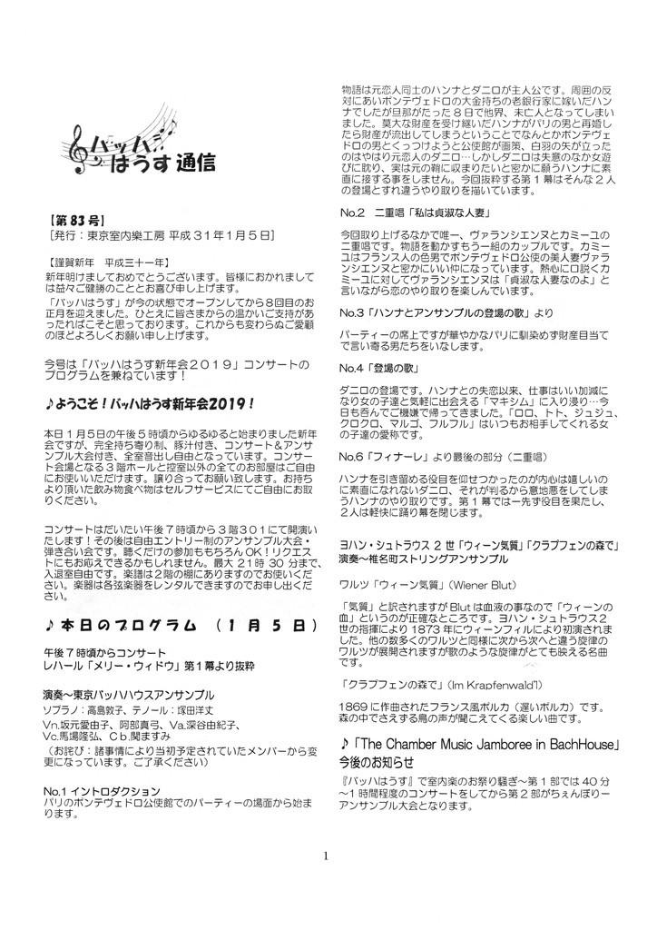 f:id:cello-tokyo:20190120200511j:plain