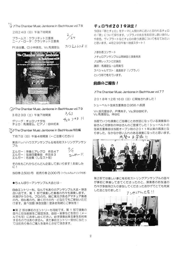f:id:cello-tokyo:20190120200550j:plain