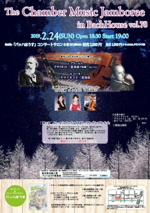 f:id:cello-tokyo:20190120200804j:plain
