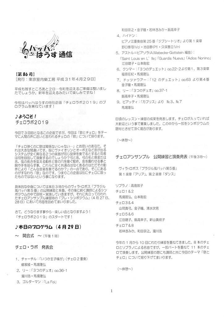f:id:cello-tokyo:20190615192539j:image