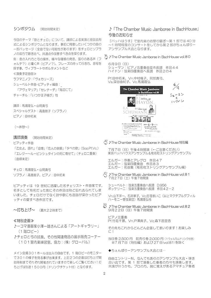 f:id:cello-tokyo:20190615192605j:image