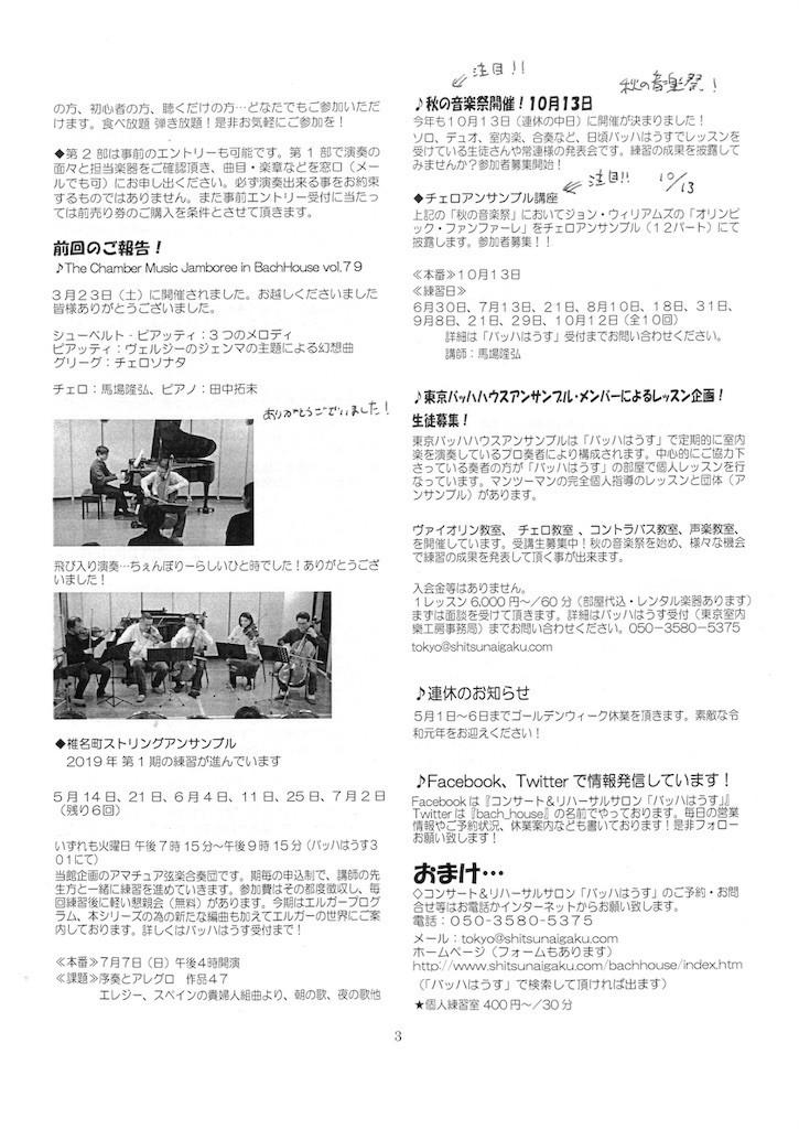 f:id:cello-tokyo:20190615192615j:image