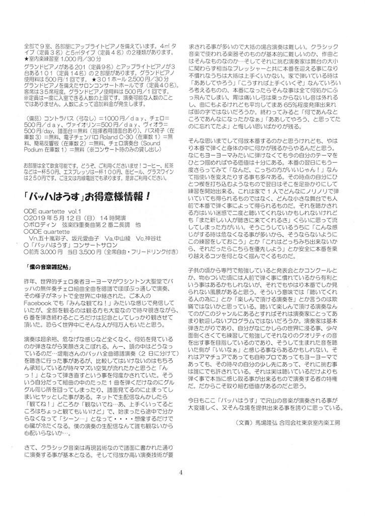 f:id:cello-tokyo:20190615192625j:image