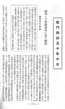 竜門雑誌五十年小史