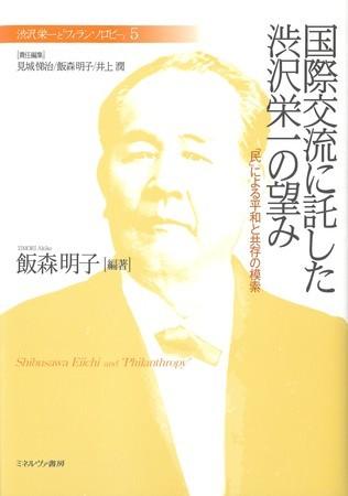 国際交流に託した渋沢栄一の望み