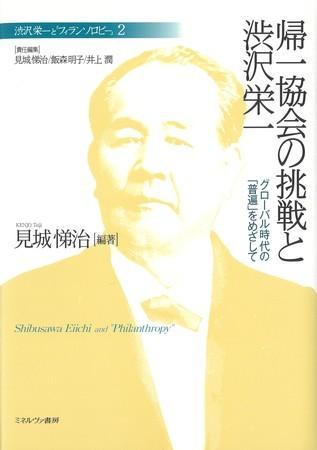 渋沢栄一は漢学とどう関わったか